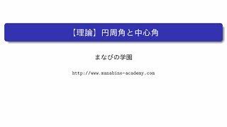 【中3数学】円