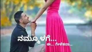 Kannada love song  hosadagi shuruvaithe nammaolage