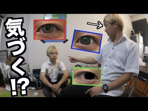 カラコンで目の色がだんだん変わっていったら気づくの?