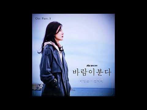 Download Wind blows ost part 3 바람이 분다 ost part 3 하성운HA SUNG WOON - 면역력 Mp4 baru