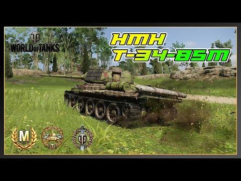 World of Tanks // HMH T-34-85M // Ace Tanker // Top Gun // Xbox One