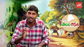 Sandulo Samsarive Folk Song by Singer Bikshapathi | Latest Telangana Folk Songs