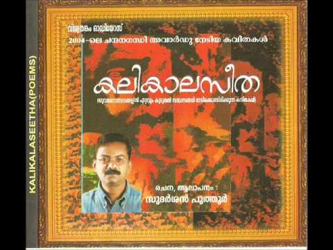 Kalikalaseetha-sudarshan.wmv video