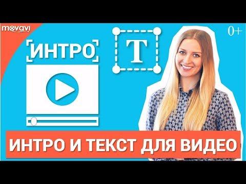 Как сделать интро для канала и наложить текст на видео?