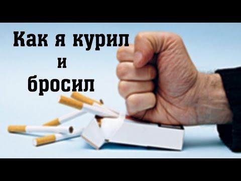 Как я курил и бросил эти сигареты// Курение - как бросать курить?