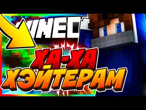 ДИЗЛАЙК! ХА-ХА хэйтерам [Hypixel Sky Wars Mini-Game Minecraft]