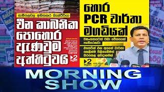 Siyatha Morning Show | 30 - 09 - 2021 | Siyatha TV