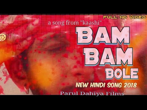 Bam Bam Bhole Bole Kaashi  || Kaashi || New Hindi Song 2018