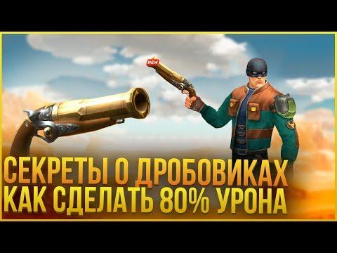 Guns of Boom - ВСЕ СЕКРЕТЫ О ДРОБОВИКАХ!! КАК СДЕЛАТЬ 80% УРОНА НА ХАЛЯВУ!!