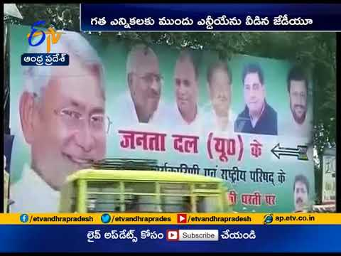 Bihar Political Crisis | Nitish Kumar Is Boss In Bihar | His Party Says In 2019 Message To BJP