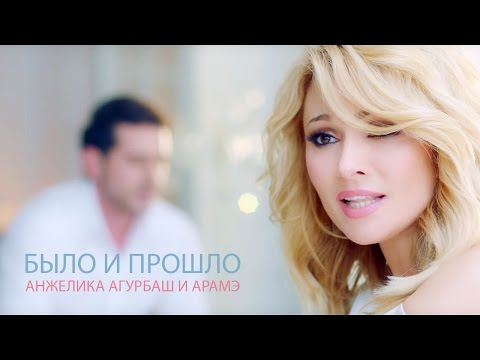 АНЖЕЛИКА Агурбаш и Арамэ - Было и прошло (official music video) 2016