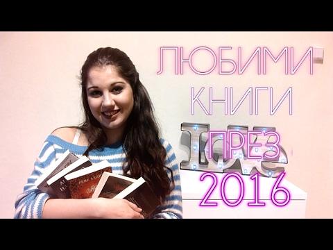 ТОП 5 ЛЮБИМИ КНИГИ ЗА 2016 ГОДИНА
