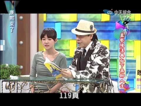 2012.12.27康熙來了完整版 陳漢典真的有這麼無聊?