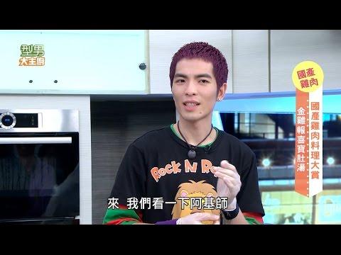 台綜-型男大主廚-20161124 『蕭敬騰』老蕭來啦!!獅子合唱團大爆走~
