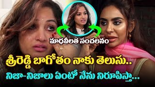 Actress Madhavi Latha Shocking Comments on Sri Reddy Leaks | SriReddy | Madhavi Latha | Pawan Kalyan