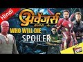 Download Who Will Die In Avengers Infinity War Spoiler [Explained In Hindi] in Mp3, Mp4 and 3GP