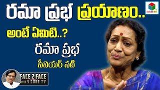 రమా ప్రభ ప్రయాణం..?Imandhi RamaRao About Rama Prabha Life Journey | S cube TV