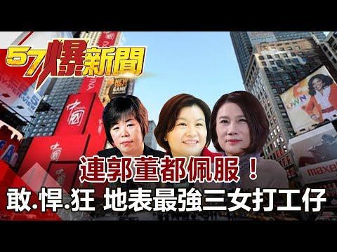 台灣-57爆新聞-20180529-沒有最熱只有更熱! 大佛印鈔機的秘密