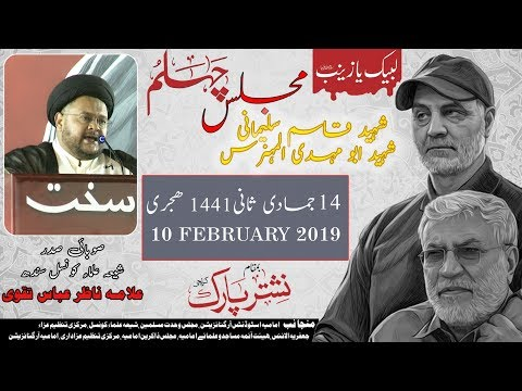 Majlis Chelum Shaheed Qasim Sulemani   Moulana Nazir Abbas Taqvi   9 February 2020