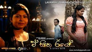 A Sitha Eeye - Lavanya Liyanarachchi