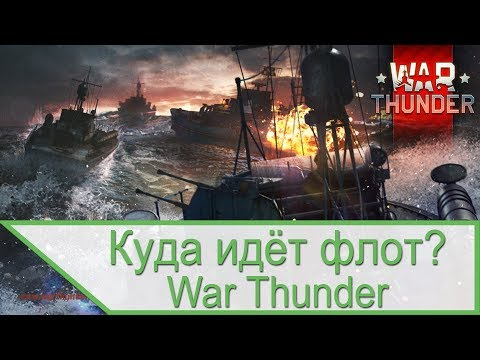 Куда идёт флот War Thunder? - начало ЗБТ