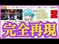 【神動画】すとぷりの『僕らだけのシャングリラ』をマリメ2で完全再現されたWWW【ころん】 thumbnail