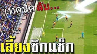 เทคนิคเลี้ยงบอล ซิกแซ็ก สายเลี้ยงต้องโดน!! [FIFA Online 4]