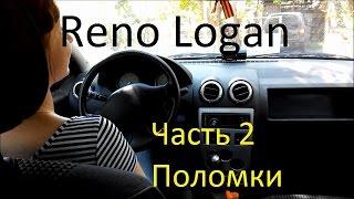 Renault Logan : отзыв владельца, плюсы и минусы, опыт эксплуатации (часть 2)