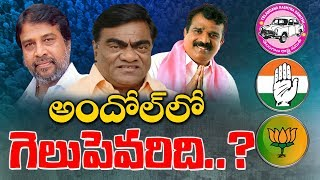 Andole Constituency Politics | Babu Mohan | Kranthi Kiran | TRS Vs Mahakutami