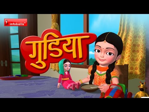 गुडिया रानी Hindi Rhymes For Children video