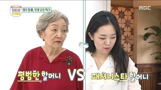 [HOT]Grandmother and grandchild differ in opinion, 할머니네똥강아지 20180726