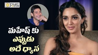 Kiara Advani all Praises for Mahesh Babu | Bharat Ane Nenu Movie