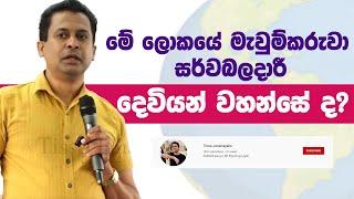 Tissa Jananayake - Episode 135