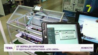 В Одессе стартовала спецвыставка про уникальные технологии отечественной агропромышленности