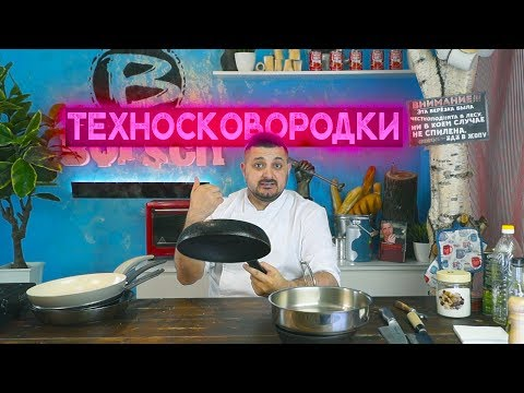 Немного о сковородках | ТехноБорщ