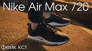 ????? Nike Air Max 720 ?? ??????