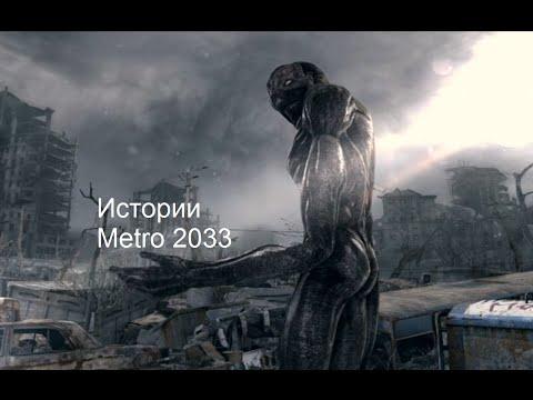 Истории Metro 2033