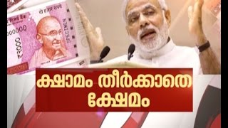 Modi's Speech On Demonetisation On New Year's Eve | News Hour 1 Jan 2017