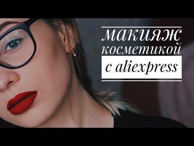 МАКИЯЖ КОСМЕТИКОЙ С ALIEXPRESS    БЮДЖЕТНЫЙ МАКИЯЖ    ТЕСТИРУЮ КОСМЕТИКУ