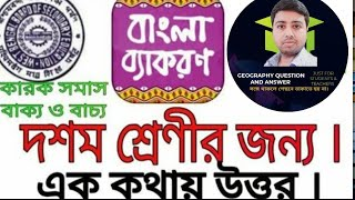 Madhyamik bengali grammer  suggestion 2020/Class 10 bangla bayakaran.