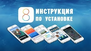 Установка beta 1 iOS 8 на iPhone 4s, 5, 5c, 5s Windows и Mac версия.