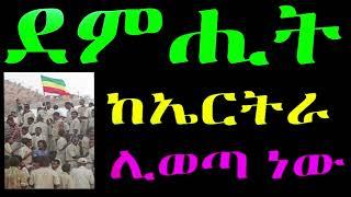 Ethiopia : ደምሒት ከኤርትራ ሊወጣ ነው