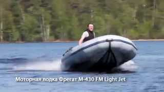 Моторная лодка Фрегат М-430 FM Light Jet