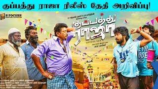 Kuppathu Raja Movie Official Release Date   Gv.Prakash   Parthiban   Palak Lalwani