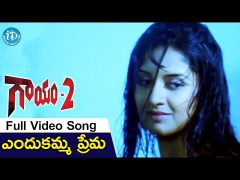 Valentine's Day Special | Gaayam 2 Movie Endukamma Prema Prema Song | Jagapathi Babu | Vimala Raman