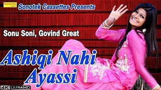 Ashiqi Nahi Ayashi | आशिक़ी नहीं अय्याशी |  Haryanvi Hot Songs