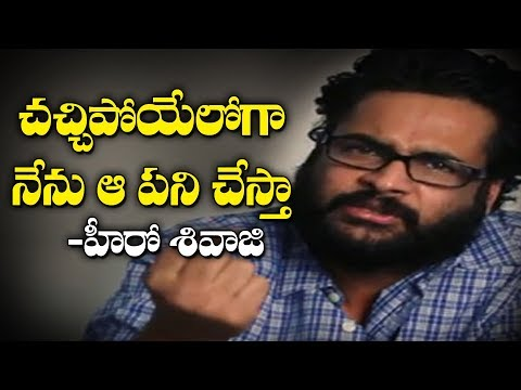 Hero Shivaji Sensational Statement Regarding TTD Chairman Post | Operation Garuda | Y5 tv |