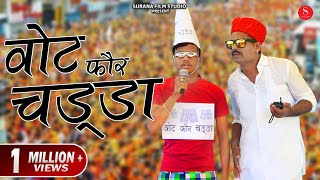 Vote Do - वोट फॉर चड्डा | Vote for Chadda - Kaka Bhatij Comedy Show | काका भतीज कॉमेडी जरूर देखिये