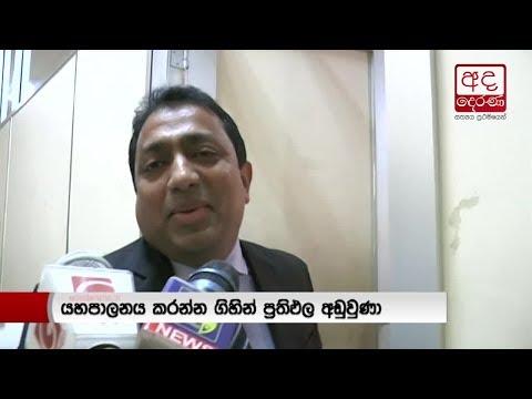 akila says govt lost eng
