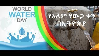 የዓለም የውኃ ቀን በኢትዮጵያWorld water Day   ኢቢኤስ አዲስ ነገር EBS What's New March 22, 2019
